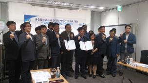 Seoul City and hospitals sign agreement on inter-hospital transfer of emergency patients