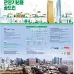 Enter_Seoul_Tourism_Souvenir_Contest