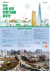 Enter the Seoul Tourism Souvenir Contest!