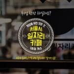 Seoul_Job_Cafes1