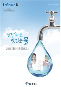 Seoul's Tap Water Arisu Confirmed Safe to Drink