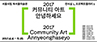 [Buk Seoul Museum of Art] Community Art:Hello