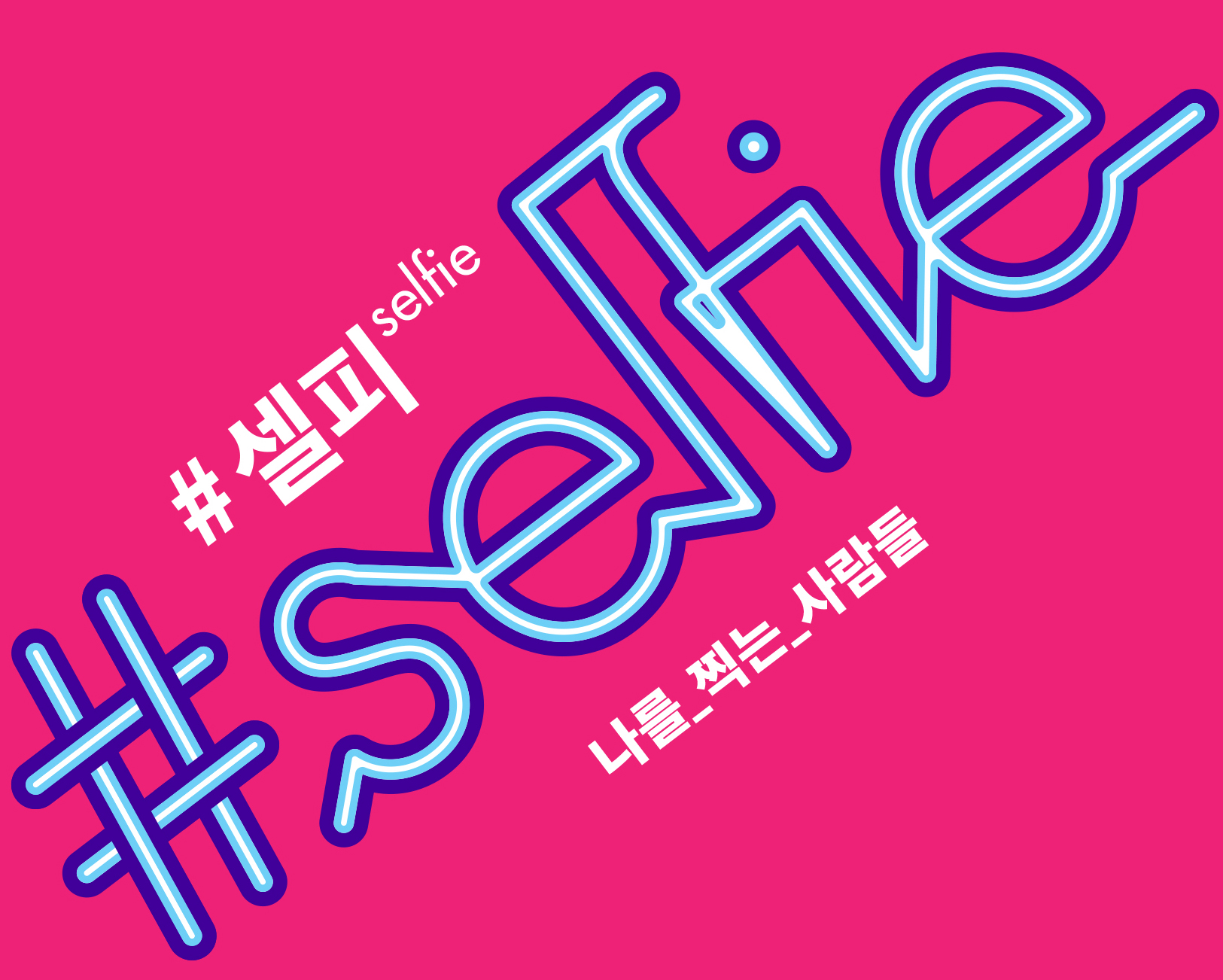 [Seoul Foundation for Arts and Culture] Selfie People Taking Their Own Pictures