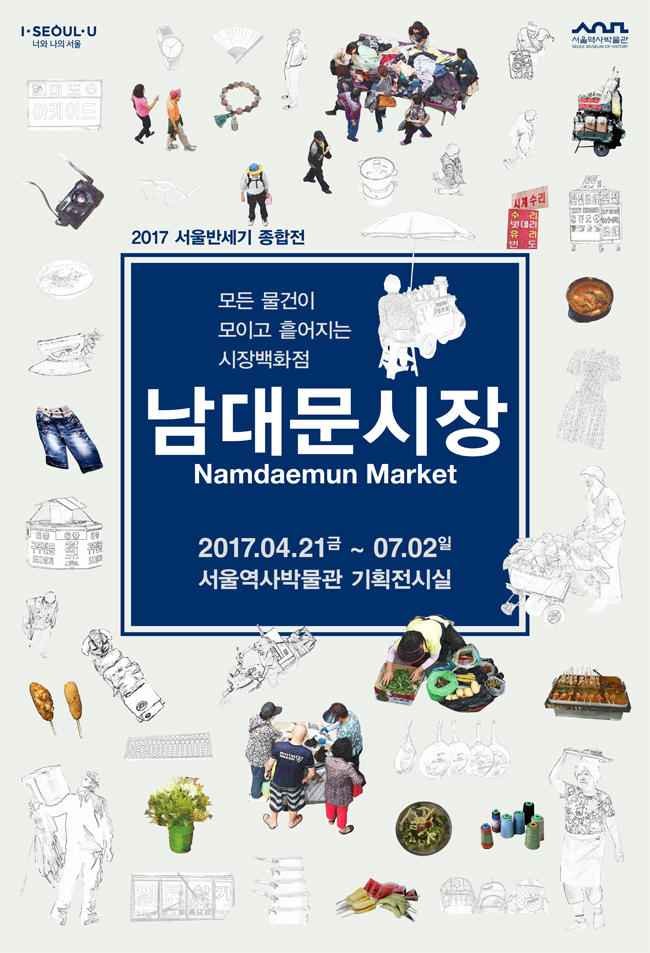 [Seoul Museum of History] Place where all things gather and scatter: Namdaemun Market