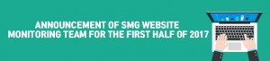 Announcement of SMG Website  Monitoring Team for the First Half of 2017