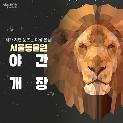 Midsummer Night Zoo Opens on Weekends at Seoul Grand Park