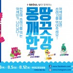 Mongttang_Clean_Hangang_River_Campaign1