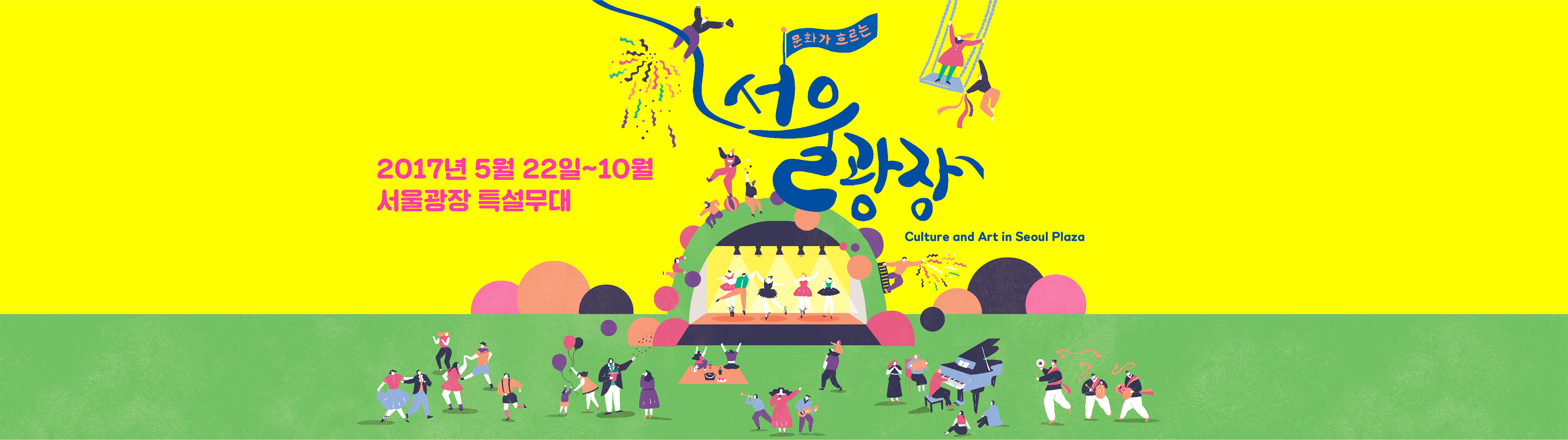 2017 Culture and Art in Seoul Plaza