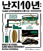 [Seoul Museum of Art] Nanji 10 Years: SeMA Nanji Residency Archive Exhibition