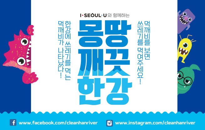 [Seoul Metropolitan Government] Clean Hangang River Campaign