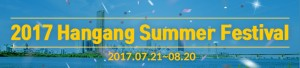 2017 Hangang Summer Festival