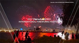 2017 Seoul International Fireworks Festival ver2