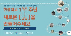 Idea Contest in Celebration of the 100th Anniversary of the Construction of Hangang Pedestrian Bridge