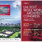 Globally Renowned Architects Gather in Seoul for UIA 2017 Seoul World Architects Congress in September