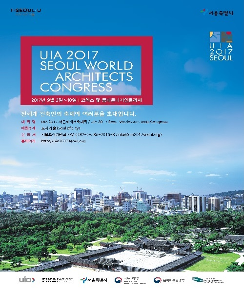 UIA 2017 Seoul World Architects Congress