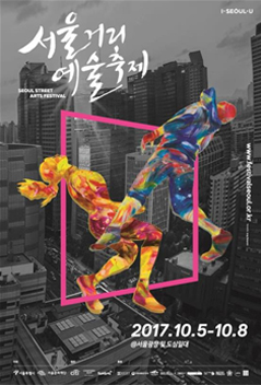 2017 Seoul Street Arts Festival to be held During Chuseok