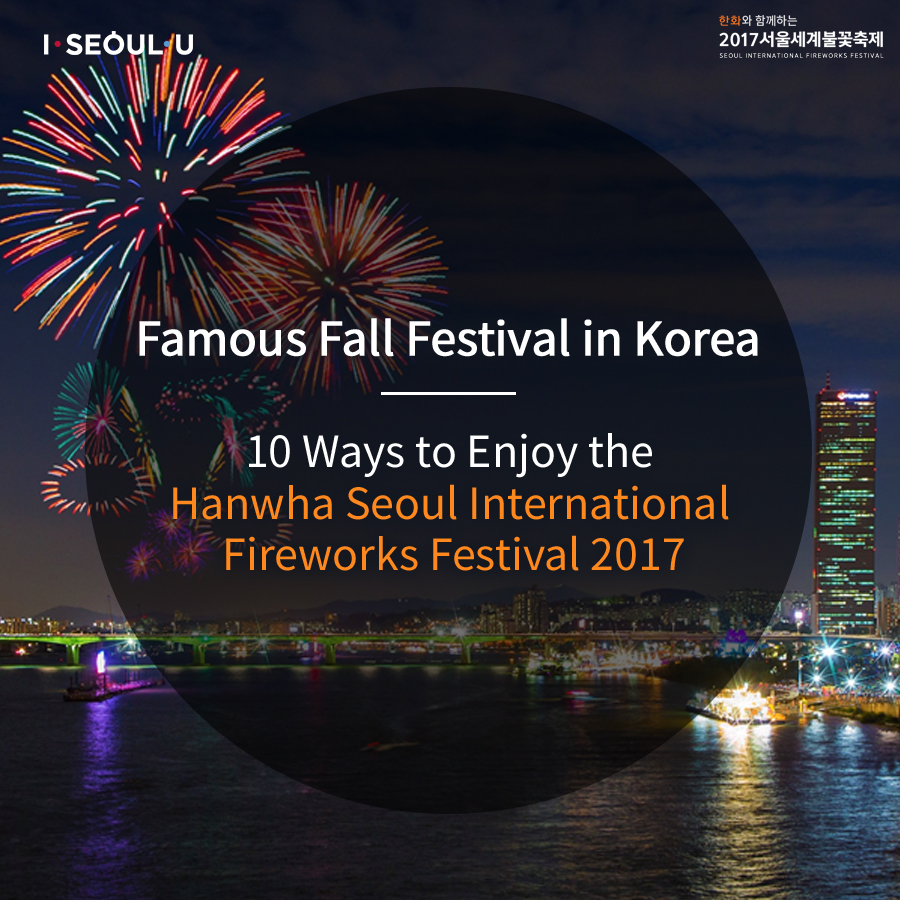 Famous Fall Festival in Korea 10 Ways to Enjoy the Hanwha Seoul International Fireworks Festival 2017
