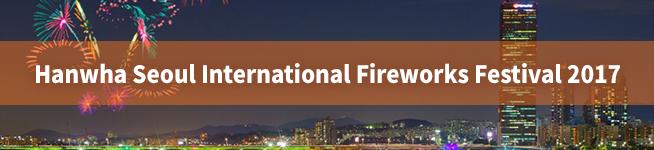 Fireworks-Festival_banner_ENG