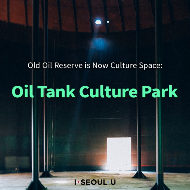 Old Oil Reserve is Now Culture Space:Oil Tank Culture Park