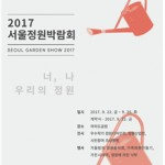 Seoul Garden Show 2017 at Yeouido Park