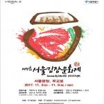 Seeking participants for the Seoul Kimchi Festival