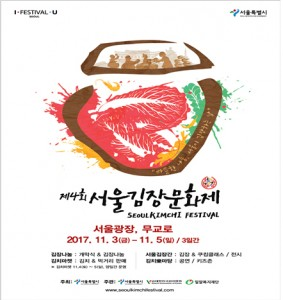 Seeking participants for the Seoul Kimchi Festival