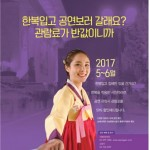 Wear Hanbok and Watch Performances for Less!