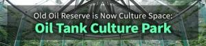 Oil Tank Culture Park