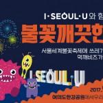 Meokkaebi returns to gobble up trash during the Seoul International Fireworks Festival!