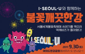 Meokkaebi returns to gobble up trash during the Seoul International Fireworks Festival!