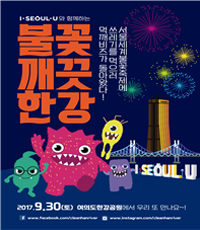 Poster of the Fireworks Clean Hangang River campaign