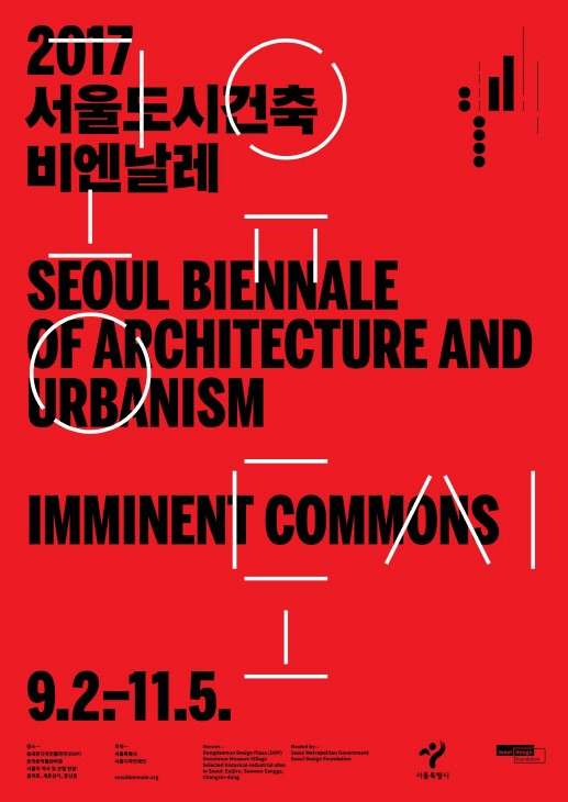 2017 Seoul Biennale of Architecture and Urbanism