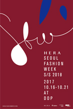 2018 S/S Hera Seoul Fashion Week