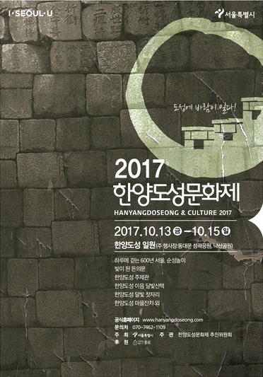 Hanyangdoseong and Culture 2017