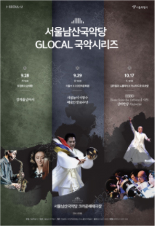 Korean Music in the World