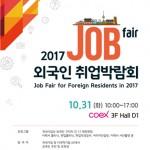 Seoul City Hosts Job Fair for Foreign Residents
