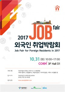 Seoul City Hosts Job Fair for Foreign Residents