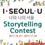 I·SEOUL·U Storytelling Contest, Seoul Story by [ ] and [ ]