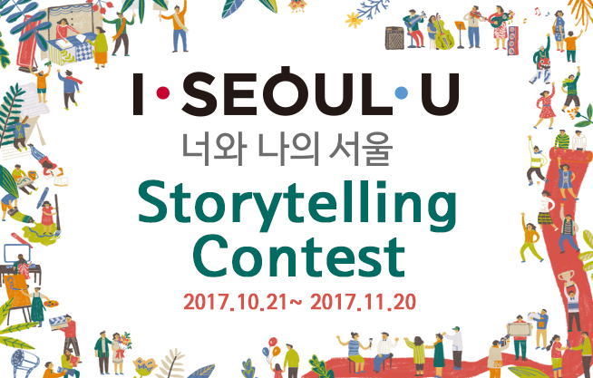 iseoulu Storytelling Contest, Seoul Story by [ ] and [ ]