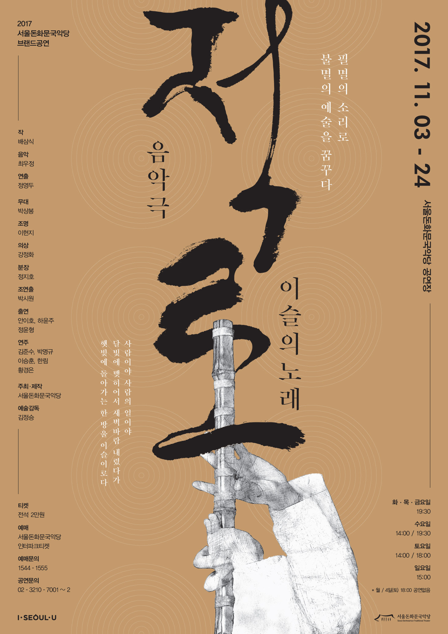 Jeongno: Song of Iseul
