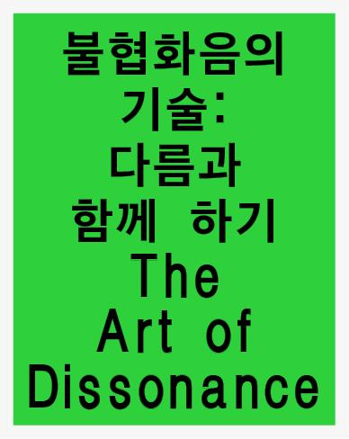 2017–18 Exhibition Celebrating the Mutual Exchange Year between Korea-England The Art of Dissonance: Coexisting with Difference