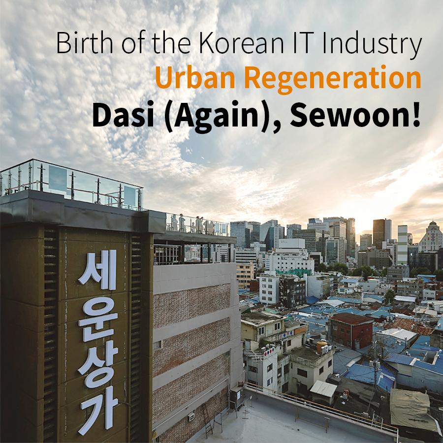 Birth of the Korean IT Industry Urban Regeneration Dasi (Again), Sewoon!