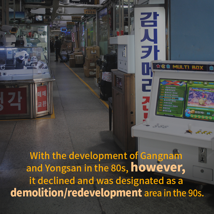 With the development of Gangnam and Yongsan in the 80s, however, it declined and was designated as a demolition/redevelopment area in the 90s.