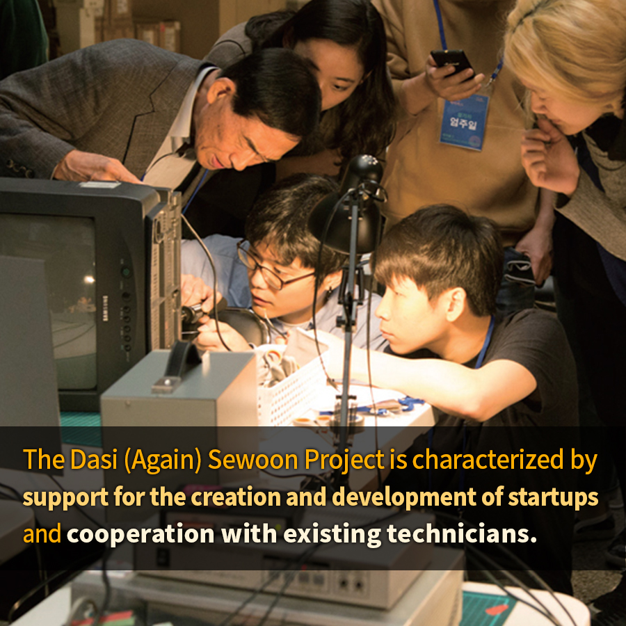 The Dasi (Again) Sewoon Project is characterized by support for the creation and development of startups and cooperation with existing technicians.