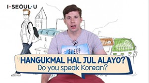 Korean language lesson #5