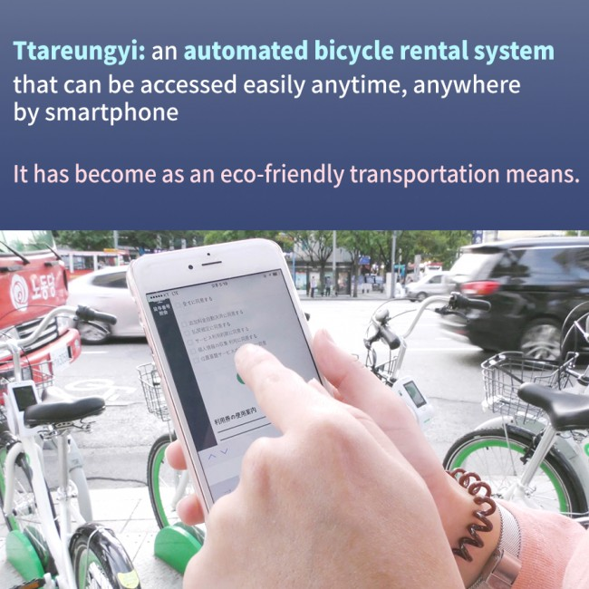 Ttareungyi, an automated bicycle rental system that can be easily accessed anytime, anywhere by smartphone It has become as an eco-friendly transportation means.