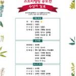 I·SEOUL·U Holds Korea's First Flash Mob Awards Ceremony