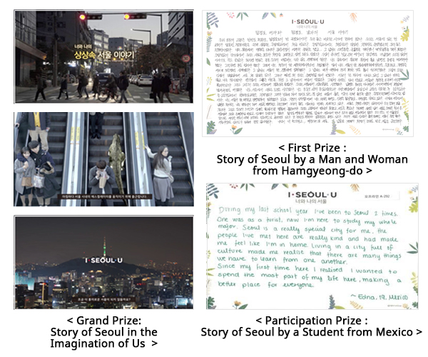 Grand Prize: Story of Seoul in the Imagination of Us, First Prize: Story of Seoul by a Man and Woman from Hamgyeong-do, Participation Prize: Story of Seoul by a Student from Mexico