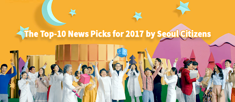 The Top-10 News Picks for 2017 by Seoul Citizens