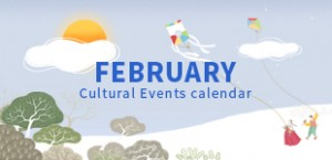 February 2018 Cultural Events